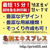 大阪の激安名刺、スピード名刺、特急名刺の「名刺エキスプレス」