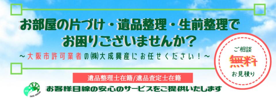 遺品整理、生前整理、不用品回収は安心の大阪市許可業者に